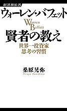 表紙: ウォーレン・バフェット 賢者の教え | 桑原晃弥