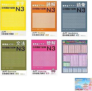 New Kanzen Master N3 JLPT , Japanese Vocabulary ( Quick Study Academic )  6 Book Set With Original Sticky Notes