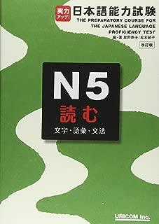 jlpt n5 course