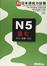The Preparatory Course for the Japanese Language Proficiency Test: N5 Reading