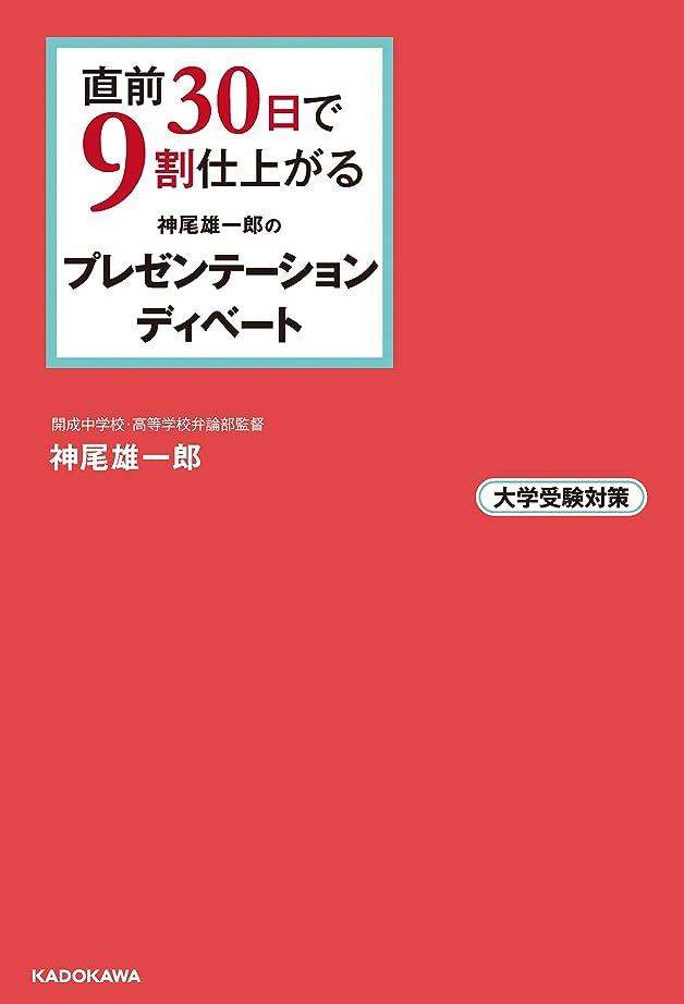 ピンク青シーケンス直前30日で9割仕上がる 神尾雄一郎の プレゼンテーション?ディベート