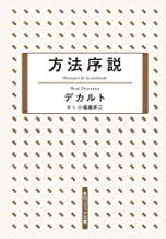 表紙: 方法序説 (角川ソフィア文庫) | デカルト
