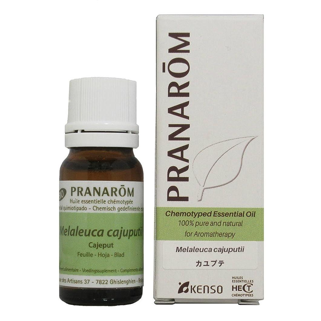 悲しい種をまく等プラナロム カユプテ 10ml (PRANAROM ケモタイプ精油)