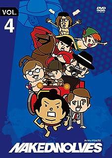 ネイキッドウルブズ VOL.4 [DVD]