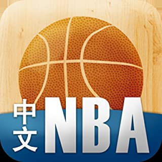 中文NBA