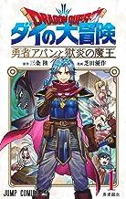 ドラゴンクエスト ダイの大冒険 勇者アバンと獄炎の魔王 1 (ジャンプコミックス)