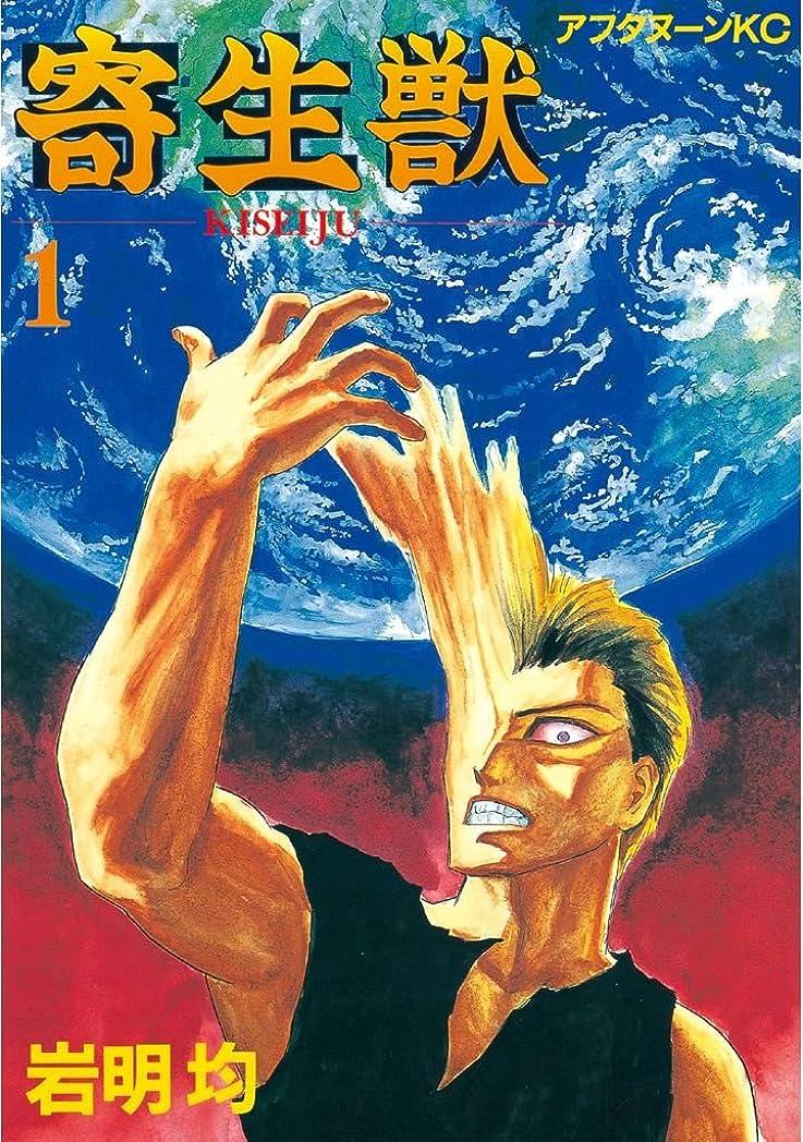 報復する自伝従来の寄生獣(1) (アフタヌーンコミックス)
