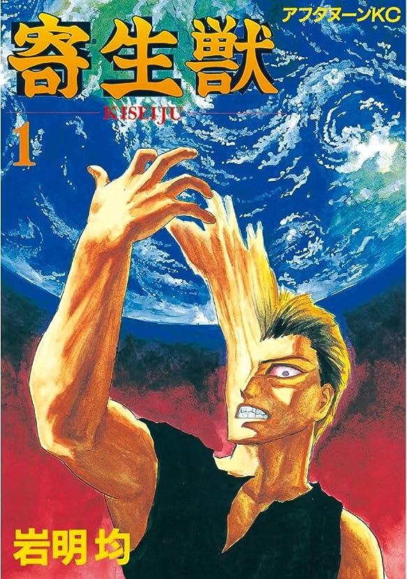 滑る弁護士保守可能寄生獣(1) (アフタヌーンコミックス)