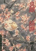 表紙: 蟲師(7) (アフタヌーンコミックス) | 漆原友紀