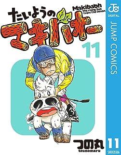 たいようのマキバオー 11 (ジャンプコミックスDIGITAL)
