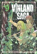 ヴィンランド・サガ(9) (アフタヌーンコミックス)