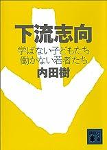 表紙: 下流志向 学ばない子どもたち 働かない若者たち (講談社文庫)   内田樹