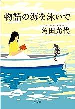 表紙: 物語の海を泳いで   角田光代