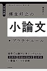 大学入試 柳生好之の小論文プラチナルール Kindle版