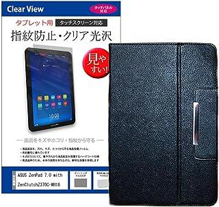 メディアカバーマーケット ASUS ASUS ZenPad 7.0 with ZenClutch Z370C-WH16 [7インチ(1280x800)]機種用 【スタンド機能付 タブレットケース と 指紋防止 クリア 光沢 液晶保護フィルム のセット】
