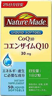 大塚製薬 ネイチャーメイド コエンザイムQ10 50粒 25日分