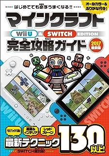 はじめてでも必ずうまくなる! マインクラフト Wii U & SWITCH EDITION 完全攻略ガイド (オールカラー&ふりがな付き!)