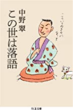 表紙: この世は落語 (ちくま文庫) | 中野翠