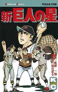 新巨人の星(8) (週刊少年マガジンコミックス)