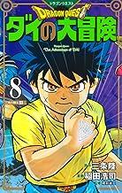 ドラゴンクエスト ダイの大冒険 新装彩録版 8 (愛蔵版コミックス)