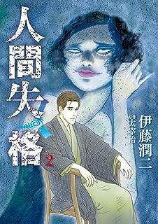 人間失格 (2) (ビッグコミックス)