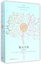 The Silmarillion (Illustrated Edition) (Hardcover) (Chinese Edition)
