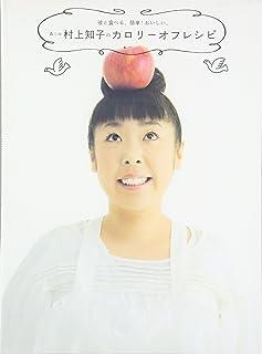彼と食べる、簡単!おいしい。『森三中 村上知子のカロリーオフレシピ』 (ヨシモトブックス)...