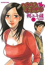 表紙: ハクバノ王子サマ(9) (ビッグコミックス) | 朔ユキ蔵