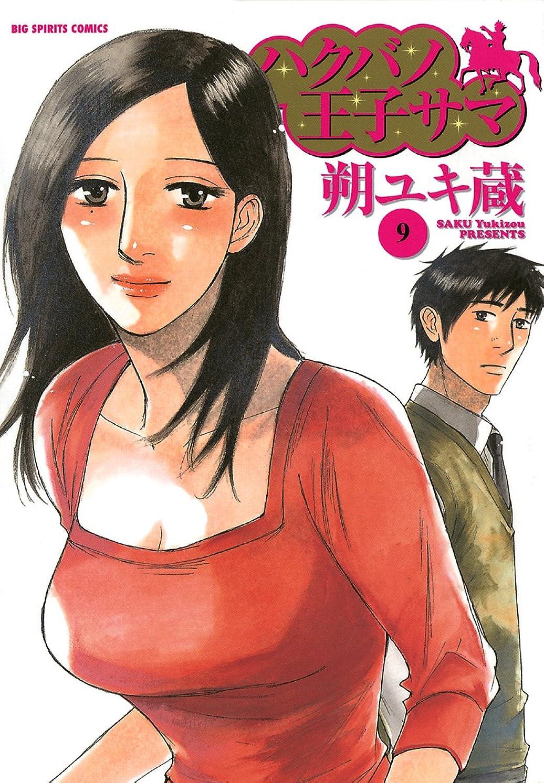 こどもの宮殿悪名高い換気するハクバノ王子サマ(9) (ビッグコミックス)