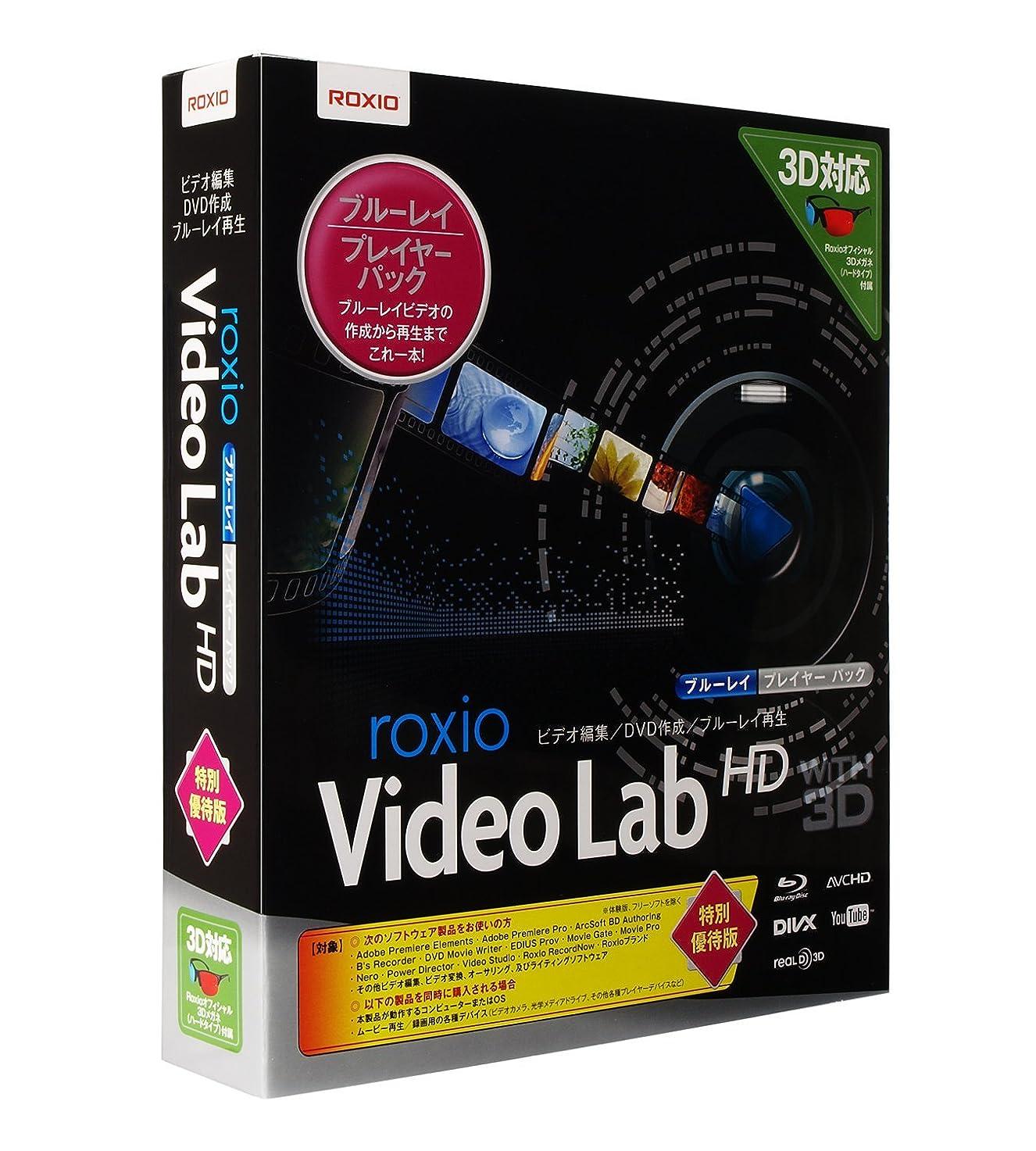 疾患息切れ絶妙Roxio Video Lab HD ブルーレイプレイヤーパック 特別優待版