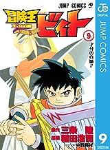 表紙: 冒険王ビィト 9 (ジャンプコミックスDIGITAL) | 三条陸