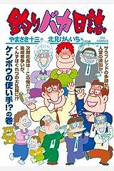 釣りバカ日誌(106) (ビッグコミックス) Kindle版