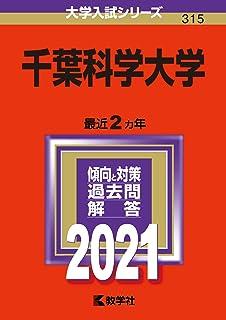 千葉科学大学 (2021年版大学入試シリーズ)