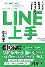 表紙: LINE上手 ビジネス・私生活で相手の心理をつかむ!   浮世満理子