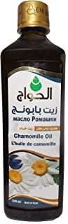 100% Pure & Natural Organic Chamomile Oil Cold Pressed Al Hawaj Elhawag El Hawag Concentrated Crude Perfect Fresh for Stre...