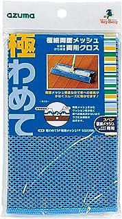 アズマ フローリングワイパー 極わめてSP極細メッシュ1P 約30×20cm 極細両面メッシュ。から拭き水拭き両用クロス。 SQ039B