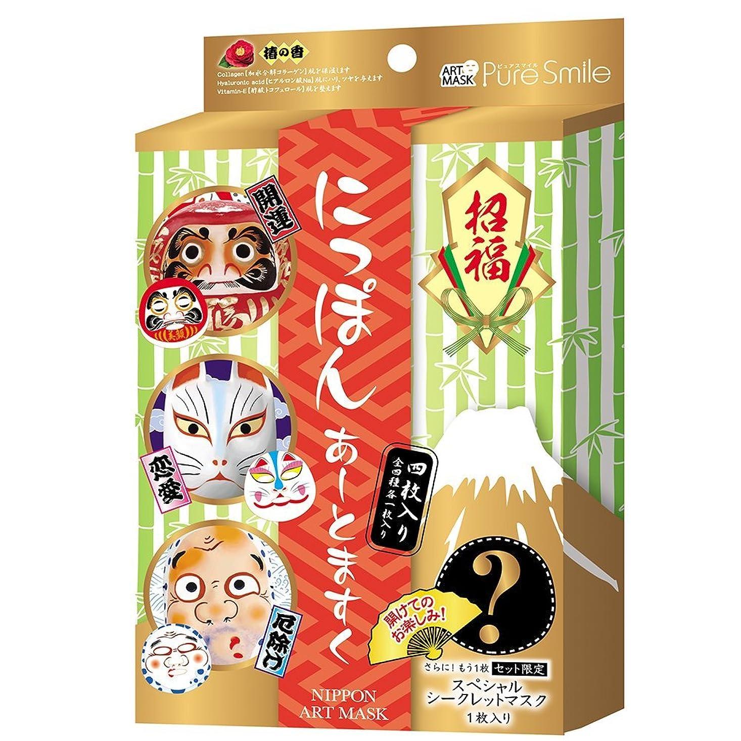 遺産装備する正確ピュアスマイル 招福にっぽんアートマスク お得なセットBOX(全4種類各1枚入り)