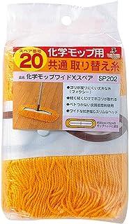 アズマ 化学モップスペア 化学モップワイドXスペア 拭き幅46cm 軽く拭くだけでホコリが取れる SP202