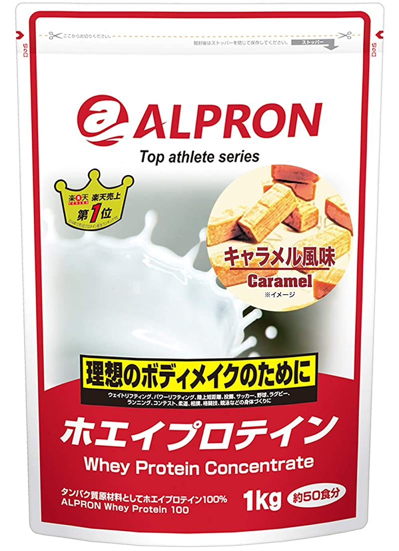 半円好き絶え間ないアルプロン ホエイプロテイン100 1kg【約50食】キャラメル風味(WPC ALPRON 国内生産)