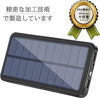 Pousutong ソーラーチャージャー モバイルバッテリー 20000mah 2USB出力ポート 2A+1A LEDランプ搭載