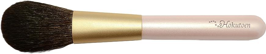 ゆるく連続的節約する熊野筆 北斗園 灰リスシリーズ チークブラシ(ピンク)