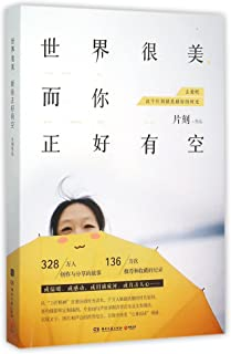 The World Is Beautiful and You Are Here (Chinese Edition)