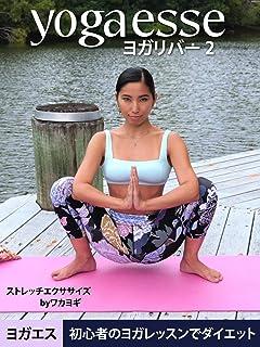 Yogaesse (ヨガエス) ヨガリバー 2 | 初心者のヨガレッスンでダイエット | ストレッチエクササイズ