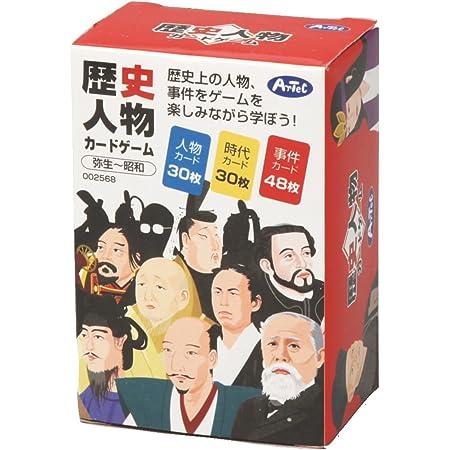 歴史人物カードゲーム