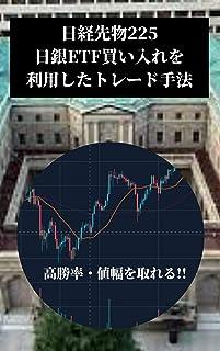 日経先物225 日銀ETF買い入れを利用したトレード手法: 高勝率・値幅を取れる最強の手法