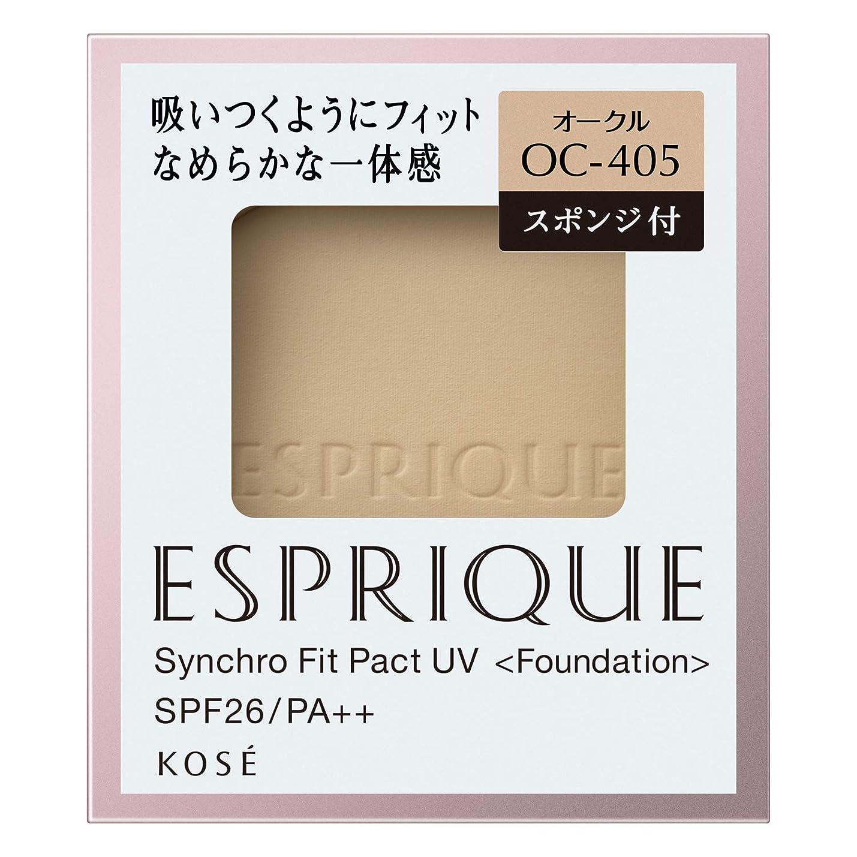 彼女は引き受ける不定エスプリーク シンクロフィット パクト UV OC-405 オークル 9.3g
