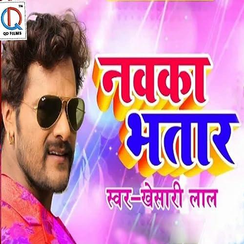Amazon com: Nawka Bhatar: Khesari Lal Yadav: MP3 Downloads