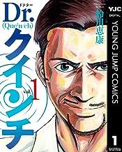 表紙: Dr.クインチ 1 (ヤングジャンプコミックスDIGITAL) | 鈴川恵康