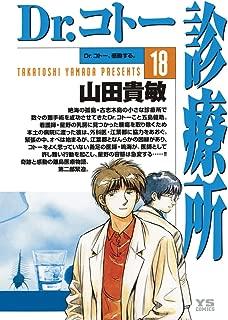Dr.コトー診療所(18) (ヤングサンデーコミックス)