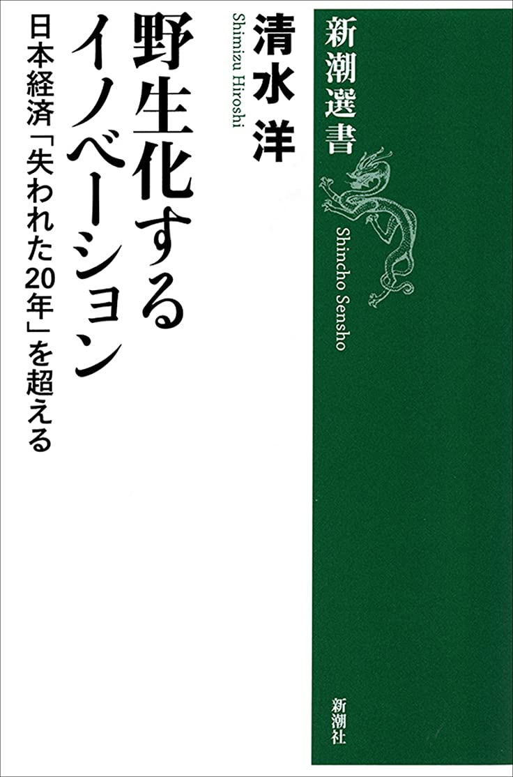 罪人ナチュラ隠す野生化するイノベーション―日本経済「失われた20年」を超える―(新潮選書)